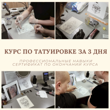 Экспресс курс по мини и художественной татуировке