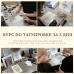 Обучение мини и художественной татуировке в Москве
